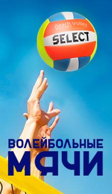 Мяч волейбольный select
