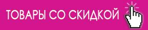 Butsa.ua Sale распродажа акция